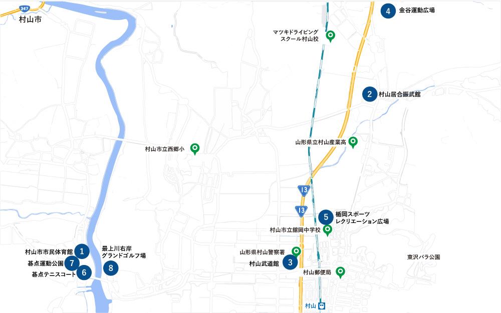 村山市のスポーツ施設マップ